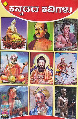 Kannadada Kavigalu (Kannada)