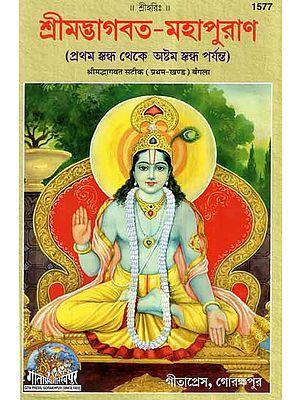 শ্রীমদ্ভাগবত মহাপুরাণ- Srimad Bhagavat Mahapurana in Bengali (Vol-I)
