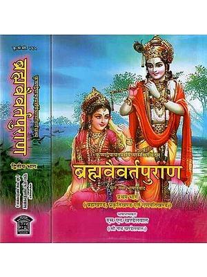 ब्रह्मवैवर्त पुराण: Brahmavaivarta Purana (Set of 2 Volumes)