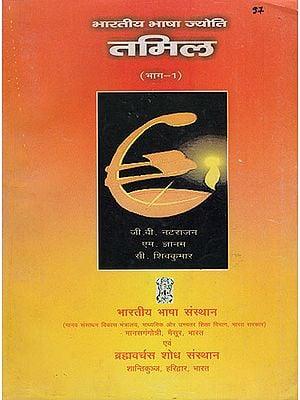 भारतीय भाषा ज्योति तमिल (भाग-1) : Bhartiya Bhasha Jyoti Tamil (part-1)