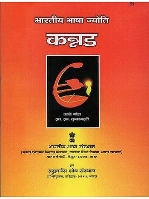 भारतीय भाषा ज्योति कन्नड़ : Bhartiya Bhasha Jyoti Kannada
