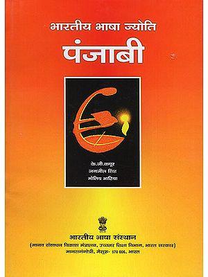 भारतीय भाषा ज्योति पंजाबी : Bhartiya Bhasha Jyoti Punjabi
