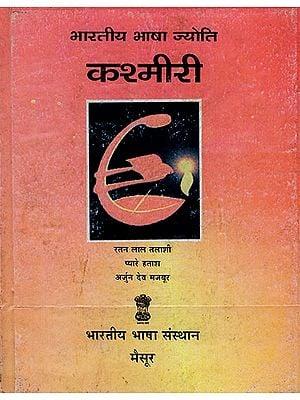 भारतीय भाषा ज्योति कश्मीरी : Bhartiya Bhasha Jyoti Kashmiri