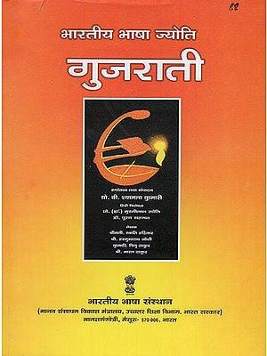 भारतीय भाषा ज्योति गुजरती : Bhartiya Bhasha Jyoti Gujrati