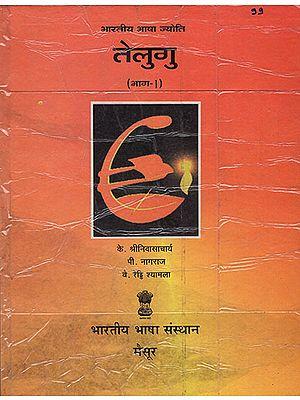 भारतीय भाषा ज्योति तेलुगु (भाग-1) : Bhartiya Bhasha Jyoti Telugu (part-1)