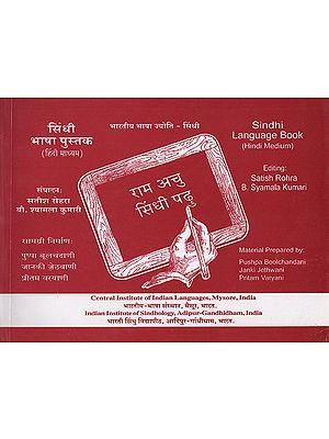 Sindhi Language Book : Hindi Medium (Part-1)