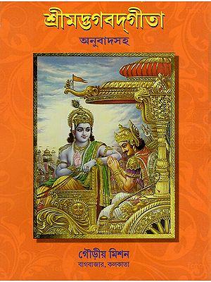 Srimadbhagavatgita (Bengali)