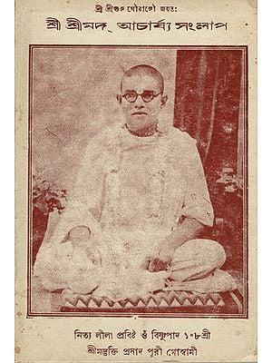 Dialogues of Sri Srimad Acharya (Bengali)