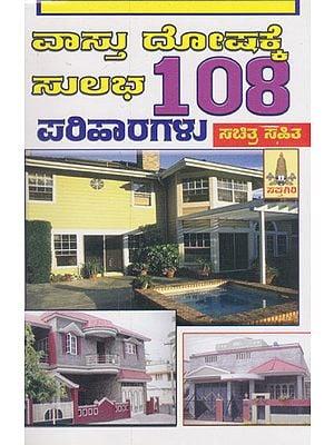 108 Vaasthu Doshakke Sulabha Parihaaragalu (Kannada)