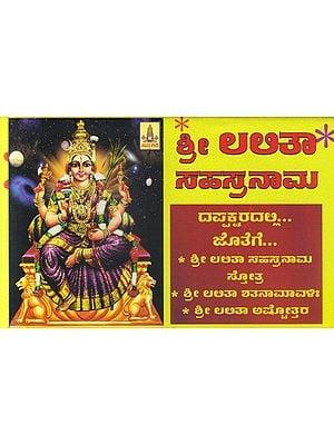 Shri Lalitha Sahasranama and Ashthothara (Kannada)