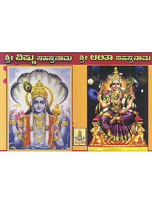 Shri Vishnu and Shri Lalitha Sahasranama (Kannada)