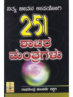 251 Nitya Jeevana Upayogi Shabara Mantragalu (Kannada)