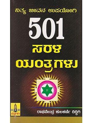 501 Nithya Jeevana Upayogi Sarala Yantragalu (Kannada)