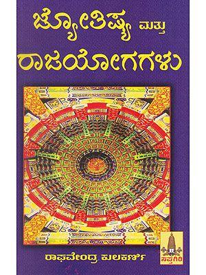 Jyothisya Mathu Raaja Yogagalu (Kannada)