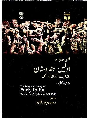 The Penguin History of Early India From the Origins to AD1300 (Urdu)