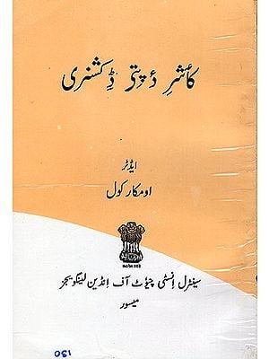 Kaashir Dapity Dikshanarii : A Dictionary of Kasmiri Proverbs