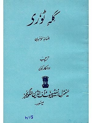 Gili Tuury- Afsana Sombran : (A Collection of Short Stories) Supplentary Reader in Kashmir