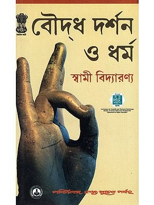 Buddha Darshan O Dharma (Philosophy and Religion of Buddha in Bengali)