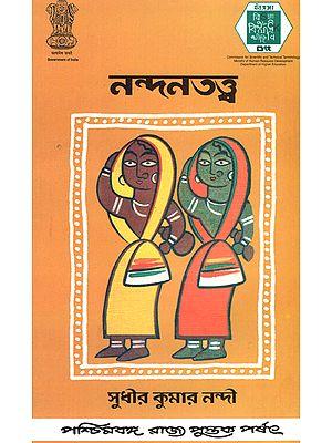 Nandantattwa (Bengali)
