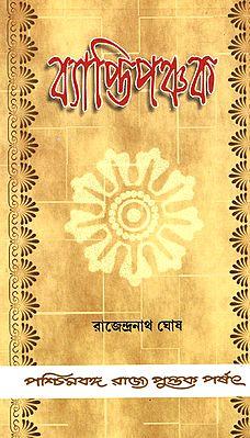 Byapti Panchak (Bengali)