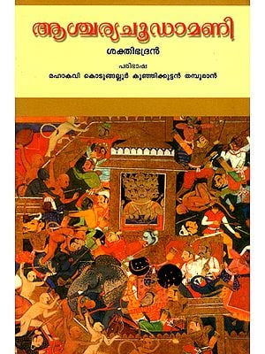 Ashcharya Choodamani (Malayalam)