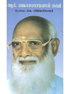 R. Sankaranarayanan Thampi (Malayalam)