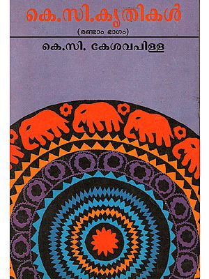 K.C. Krithikal: Selected Works of K.C. Kesacapillai (Part 2 in Malayalam)