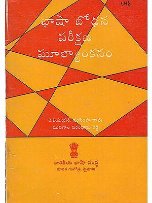 Bhaashaa Boodhana, Pariikshana, Muulyaankanam : An Old Book (Telugu)