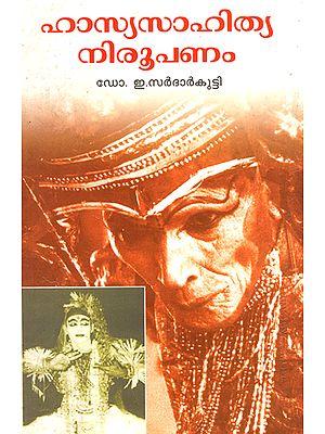 Hasya Sahithya Niroopanam (Malayalam)