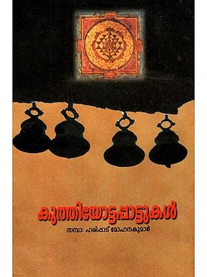 Kuthiyottappattukal (An Old and Rare Book in Malayalam)