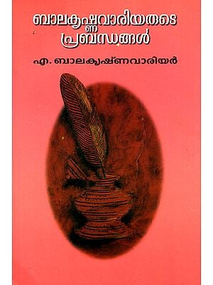 Balkrishna Wariarute Prabandhangal (Malayalam)