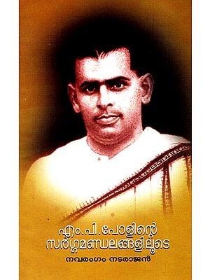 M.P. Polinte Sargmandalangalitute (Malayalam)