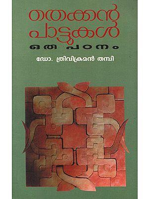 Thekkanpattukal - Oru Patanam (Malayalam)
