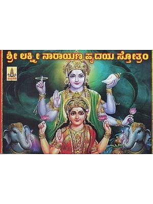 Shri Lakshmi Narayana Hrudaya Stotram (Kannada)