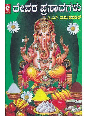 Devara Prasadagalu (Kannada)