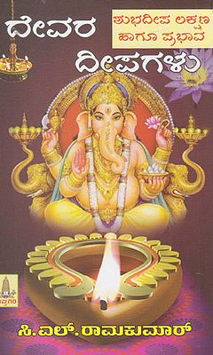 Devara Deepagalu Shubha Deepa Lakshana Haagu Prabhava (Kannada)