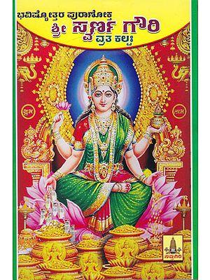 Shri Swarna Gowri Vratha Kalpa (Kannada)