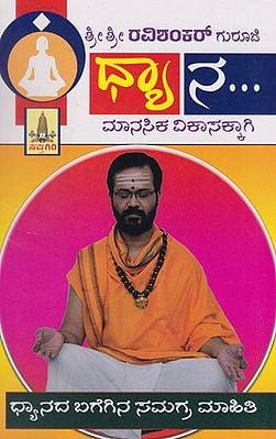Dhyana (Kannada)