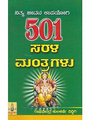501 Nitya Jeevana Upayogi Sarala Mantragalu (Kannada)