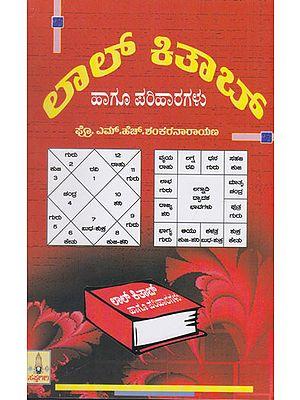 Lal Kitab Haagu Parihaaragalu (Kannada)