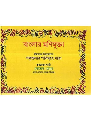 Banglar Manimukta In Bengali (Children's Stories)