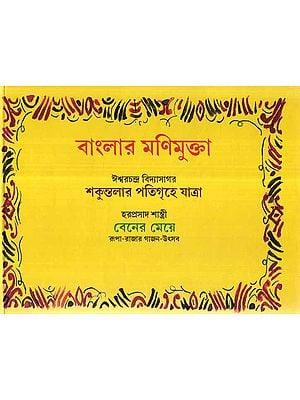 Banglar Manimukta In Bengali (Children's Stories)