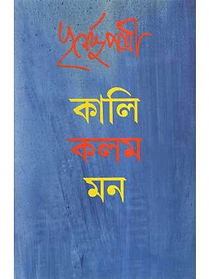 Kali Kalam Mon- A Collection of Literary Essays in Bengali