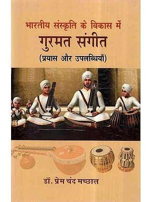 भारतीय संस्कृति के विकास में गुरमत संगीत (प्रयास और उपलब्धियाँ)- Gurmat Music in Indian Cultural Development (Efforts and Achievements)