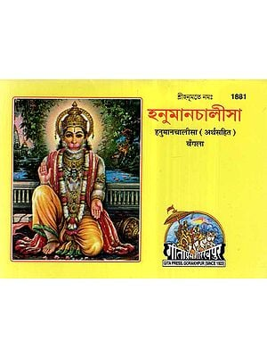 हनुमान चालीसा (अर्थसहित)- Hanuman Chalisa With Meaning (Bengali)