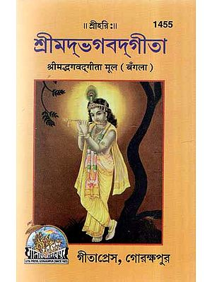 श्रीमद्भगवद्गीता (मूल)- Srimad Bhagavad Gita- Mula (Bengali)