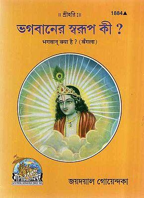 भगवान क्या है ?- What Is God (Bengali)