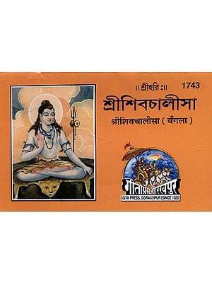 श्रीशिवचालीसा - Shri Shiva Chalisa (Bengali)