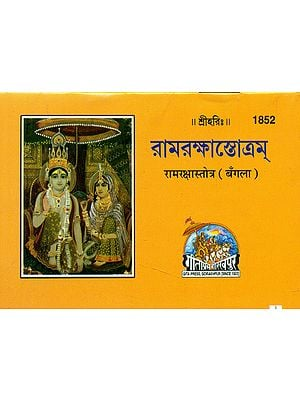 रामरक्षास्तोत्र - Rama Raksha Stotra (Bengali)