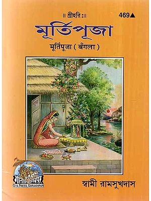 मूर्तिपूजा- Idol Worship (Bengali)